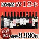 【送料無料】第83弾!超特大感謝!≪スタッフ厳選≫の激得赤ワイン12本...