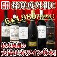 【送料無料】第83弾!採算度外視の謝恩企画!京橋ワイン厳選!特大感謝の大満足赤ワイン6本セット!!|還暦祝い ワインセット