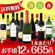 【送料無料】第35弾!1本あたり665円(税別)!スパークリングワイン、赤ワイン、白ワイン!得旨ウルトラバリュー12本セット!|スパークリング 辛口 ワインセット 結婚記念日 ギフト