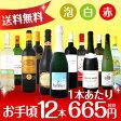 【送料無料】第36弾!1本あたり665円(税別)!スパークリングワイン、赤ワイン、白ワイン!得旨ウルトラバリュー12本セット!|スパークリング 辛口 ワインセット 結婚記念日 ギフト