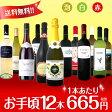 【送料無料】第38弾!1本あたり665円(税別)!スパークリングワイン、赤ワイン、白ワイン!得旨ウルトラバリュー12本セット!|スパークリング 辛口 ワインセット 結婚記念日 ギフト