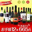 【送料無料】第39弾!1本あたり665円(税別)!スパークリングワイン、赤ワイン、白ワイン!得旨ウルトラバリュー12本セット!|スパークリング 辛口 ワインセット 結婚記念日 ギフト