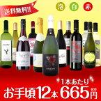 【送料無料】第49弾!1本あたり665円(税別)!スパークリングワイン、赤ワイン、白ワイン!得旨ウルトラバリュー12本セット!|スパークリング 辛口 ワインセッ...