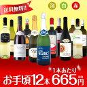 【送料無料】第57弾!1本あたり665円(税別)!スパークリ...