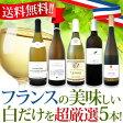 【送料無料】NIKKEIプラス1堂々1位獲得[ジャド・シャブリ]も!フランスの美味しい白ワインだけを超厳選5本セット!
