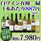【送料無料】80セット限り★端数在庫一掃★白ワイン9本セット!