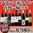 【送料無料】30セット限り★端数在庫一掃★フランス赤ワイン9本セット!