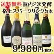 【送料無料】高級シャンパン入り★瓶内2次発酵製法☆格上スパークリング5本セット!