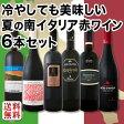 【送料無料】『この夏もイタリアを満喫!』冷やしても美味しい!南イタリア赤ワイン6本セット!