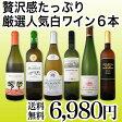 【送料無料】シャロネーズから蔵出し白も!ダブル金賞グラーヴ白も!贅沢感たっぷり白ワイン6本セット!