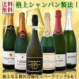 【送料無料】ぜんぶ瓶内2次発酵のシャンパン製法!クレマン&カバなど極旨至福スパークリング6本!
