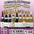 【送料無料】超激得ブルゴーニュ祭り!1本当たり2,000円(税別)!極上ブルゴーニュ赤白9本セット!