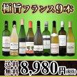 【送料無料】超バリュー★1本あたり998円(税別)★厳選フランス白ワイン9本セット
