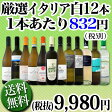 【送料無料】≪バラエティ豊かな個性を満喫!≫特大感謝の激旨イタリア白ワイン12本セット!