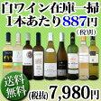 【送料無料】60セット限り★端数在庫一掃★白ワイン9本セット!