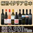 【送料無料】70セット限り★端数在庫一掃★イタリアワイン9本セット!