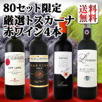 【送料無料】『80セット限定★厳選トスカーナ赤ワイン4本セット』