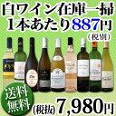 【送料無料★60セット限り】端数在庫一掃★白ワイン9本セット!