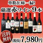 【送料無料】80セット限り★端数在庫一掃★赤ワイン9本セット!