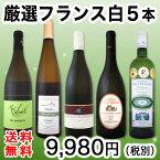【送料無料】24セット限り★シャサーニュ・モンラッシェ入り★フランス白ワイン5本セット!