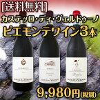 ≪カステッロ・ディ・ヴェルドゥーノ≫ピエモンテワイン3本セット!