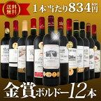 【送料無料】金賞ボルドースペシャル!!京橋ワイン厳選金賞ボルドー12本セット!|ホワイトデー