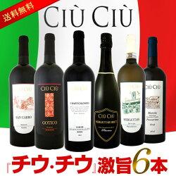 【送料無料】大人気イタリアン【チウ・チウ】激旨6本セット ホワイトデー