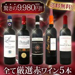【送料無料】イタリアワインの王様も!オーパスに圧勝したモンペラも!特級サンテミリオンも!全て厳選赤ワイン5本セット!
