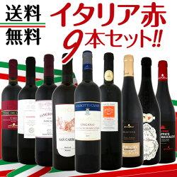 【送料無料】≪バラエティ豊かな個性を大満喫!!≫厳選イタリア赤ワイン9本セット!|ホワイトデー