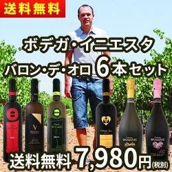 【送料無料】ボデガ・イニエスタのバロン・デ・オロ6本セット!