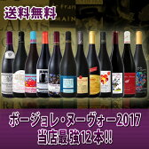 【送料無料】これぞ京橋ワインのボジョレー・ヌーヴォー2017オールスター最強12本セット!
