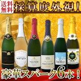【送料無料】第95弾!ベスト・オブ・スパーク!京橋ワイン厳選!高級クレマンも入った極旨泡ばかりの辛口スパークリングワイン6本セット!|カバ スパークリング ワインセット 結婚記念日 ギフト