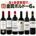 [クーポンで10%OFF]ワイン 【送料無料】第161弾!全...