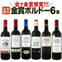 [クーポンで最大2,000円off]ワイン 【送料無料】第1...