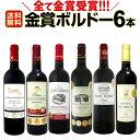 ワイン 【送料無料】第169弾...