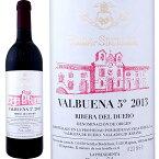[クーポンで10%OFF]ベガ・シシリア・バルブエナ・シンコ・アニョ 2013【スペイン】【ベガシシリア・ウニコ】【赤ワイン】【750ml】【フルボディ】【辛口】【リベラ・デル・ドゥエロ】【カスティーリャ・イ・レオン】