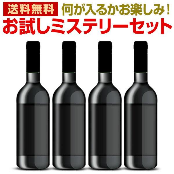 ワインセット  厳選 お試しワインが4本入ります ミステリーワインセット お1人様1セット 他商品との同梱可一部訳あり品が入るこ
