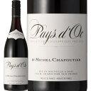 シャプティエ・ペイ・ドック・ルージュ(最新ヴィンテージをお届け)フランス 赤ワイン 750ml ミディアムボディ 辛口 パーカー Chapoutier