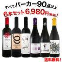 [クーポンで7%OFF]赤ワイン フルボディ セット 【送料...