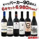 [クーポンで最大2,000円off]赤ワイン フルボディ セ...
