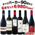 [クーポンで7%OFF]赤ワイン フルボディ セット 【送料無料】第60弾!すべてパーカー【90点以上】赤ワインセット 6本!
