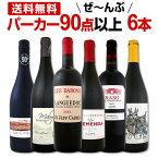 赤ワイン フルボディ セット 【送料無料】第66弾!すべてパーカー【90点以上】赤ワインセット 6本!