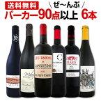 赤ワイン フルボディ セット 【送料無料】第67弾!すべてパーカー【90点以上】赤ワインセット 6本!
