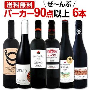 赤ワイン フルボディ セット 【送料無料】第70弾!すべてパーカー【90点以上】赤ワインセット 6本!