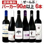 [クーポンで10%OFF]赤ワイン フルボディ セット 【送料無料】第74弾!すべてパーカー【90点以上】赤ワインセット 6本!