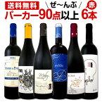 赤ワイン フルボディ セット 【送料無料】第76弾!すべてパーカー【90点以上】赤ワインセット 6本!