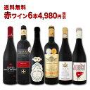 [クーポンで7%OFF]赤ワイン セット 【送料無料】第11...