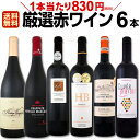 [クーポンで最大2,000円off]赤ワイン セット 【送料...