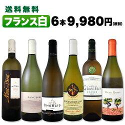 白ワインセット【送料無料】第99弾!特大感謝の厳選フランス白ワインセット6本!