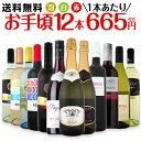 [クーポンで10%OFF]ワイン 【送料無料】第65弾!1本...